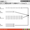 2020/06/01 オンライン授業で「なんちゃって伝達デモ実験」を行ってみました。