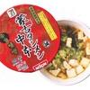 「セブンプレミアム 蒙古タンメン中本 太直麺仕上げ」を久々に買って食べたよ。