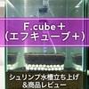 F.cube+(エフキューブ+)レビュー&シュリンプ水槽立ち上げ