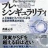 『プレ・シンギュラリティ』 齋藤元章