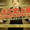 豪華プレゼントがもらえる「大阪チャンネル」年間プラン加入者限定キャンペーン開催中