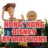 【香港ディズニー】絶対に行って欲しい東京ディズニーにはないアトラクション