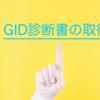 【治療記録ver.4.0】ガイドラインから早々に離脱した【GID診断書をGET】