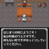 3月9日配信!「はじまりの村」をプレーしてみた。