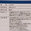 マンション購入の話: Episode 4 〜オプション説明会〜