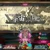 巨神と誓女 イベント「宇宙の巨神」開催!
