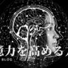 【人間関係・仕事・勉強を円滑にする 5つの記憶力を高める方法】