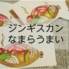 【札幌すすきの】地元で人気のジンギスカン店3選!これが人生最高の生ラムだ!