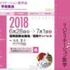【学会報告】第55回日本リハビリテーション医学会学術集会