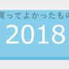 【2018年】今年買ってよかったもの7選