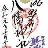 瀧野川八幡神社の即位礼正殿の儀御朱印(10月限定御朱印)