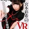 【VR】act.1 apartment Days! 宮本彩希 流出動画