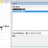 【Excel】VBAとマクロの違いって?