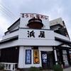 仙崎漁港で揚がった地魚が食べれるお店【浜屋】