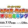 【2020/5/15】ペラペラVSオリガミ!ペーパーマリオ オリガミキング