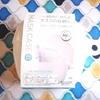 【セリア】一時的な収納に!銀イオン抗菌剤配合マスクケース。