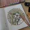 完成】無印色鉛筆で春の女神さまページの塗り絵メイキングです☆マンダラコロリアージュより