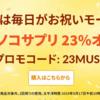 【iHerb23周年セール】キノコサプリが23%OFF!プロモコードは「23MUSH」