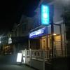 【湘南/鎌倉市】家族経営のおもてなしが嬉しい、絶品餃子の「鎌倉餃子UMINECO」【通いのデュアルライフ】