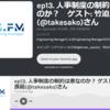 EMFMのpodcastに出演してギルドマスターについてアツく語ってきました