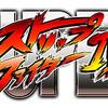 スーパーストリップファイター4が2010年春発売予定!?