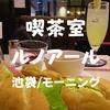 【池袋喫茶】モーニング12時まで「喫茶室ルノアール 池袋東口店」好きな飲み物で楽しめる朝食
