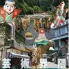 【アート・その他】足助ゴエンナーレ『足助的芸術界隈』(9/15,16,17,22,23,24)