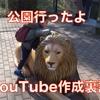 「多摩動物公園と昭和記念公園に行きました」の作成裏話