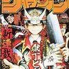 【週刊少年ジャンプ最新号】 2019年 3号 感想、評価、考察