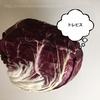 トレビス(トレビッツ)という野菜を食べたよ