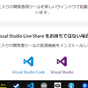 Visual Studio Live Shareを使ってみる!