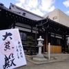 子授け、安産にご利益ありの世継地蔵 京都・上徳寺