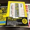 「A4」1枚アンケート全国成功事例報告会に潜入!