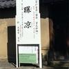今日も京都で・その1