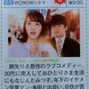 中村倫也company〜「本日もお疲れさまでした。・・10月の番組情報が届きました。」