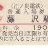 江ノ島電鉄  「曼珠沙華入場券」