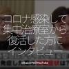 879食目「コロナ感染して集中治療室から復活した方にインタビュー」HikakinTV@YouTube