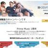 アマゾンプライム会員限定!楽曲聴き放題サービス「Prime Music」1周年記念で海外旅行とblootooth無線スピーカープレゼント!