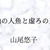 山尾悠子「山の人魚と虚ろの王」