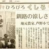 千吉の飼い主さんが小学校で授業をしました