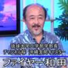 チャンネル桜キャスターで琉球大学教授「和田知久」氏が、「情報倫理」の名目で極右思想「モラロジー」を必須単位に組み込み、学生に履修・合宿を強要している件