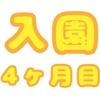 香港のローカル幼稚園の「時間割り」と「授業内容」|丸4ヶ月行って見た経過