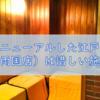 リニューアルした江戸遊(両国店)は惜しい施設。もう少しなんとかならんものか【体験談】