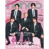 【セブンネット】表紙 King&Prince「non-no(ノンノ)2021年7月号」【通常版】【特別版】予約受付中!2021年5月20日発売!