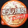 グリコ ぎっしり満足!チョコチップ!ファミマ限定のカロリーや値段が気になるアイス商品