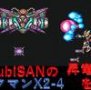 ロックマンX2-4「昇竜拳を破れ」月曜GAMEs