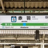 【おすすめ】赤羽駅周辺の酒屋・ワインショップ15選
