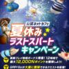【公認ネットカフェ&Nコース】夏休みラストスパートキャンペーン