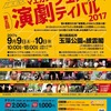 パッチワークスはマエカブ演劇フェスティバル2017(通称カブフェス)に参加します。