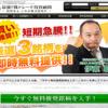 最強!!株トレード投資顧問の口コミ評判 投資顧問・評価・検証
